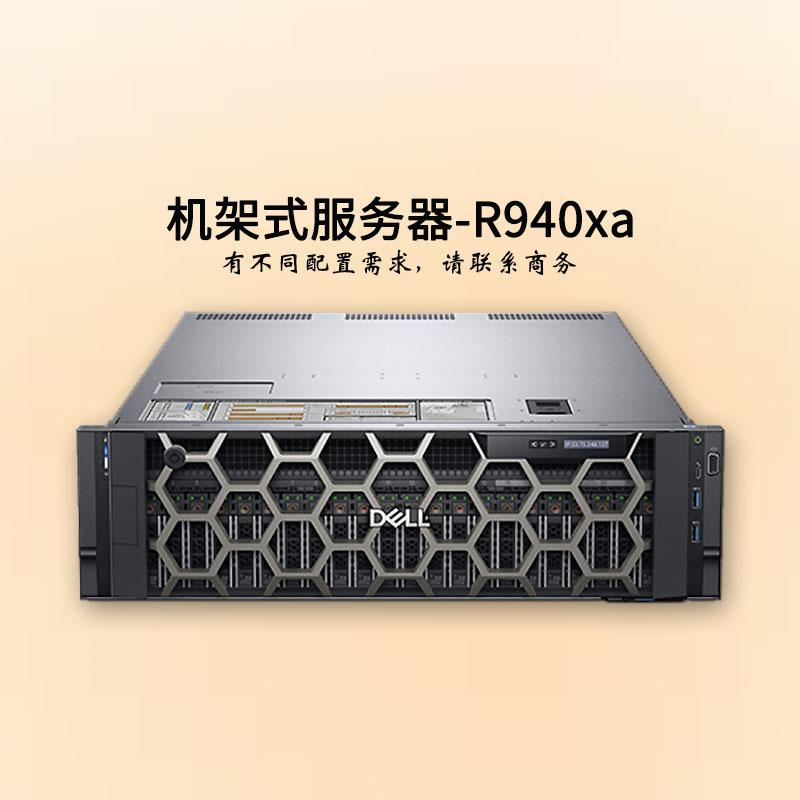 深圳戴尔服务器-4U四路-R940xa-机架服务器-2*至强金牌-华思特科技-网络服务器